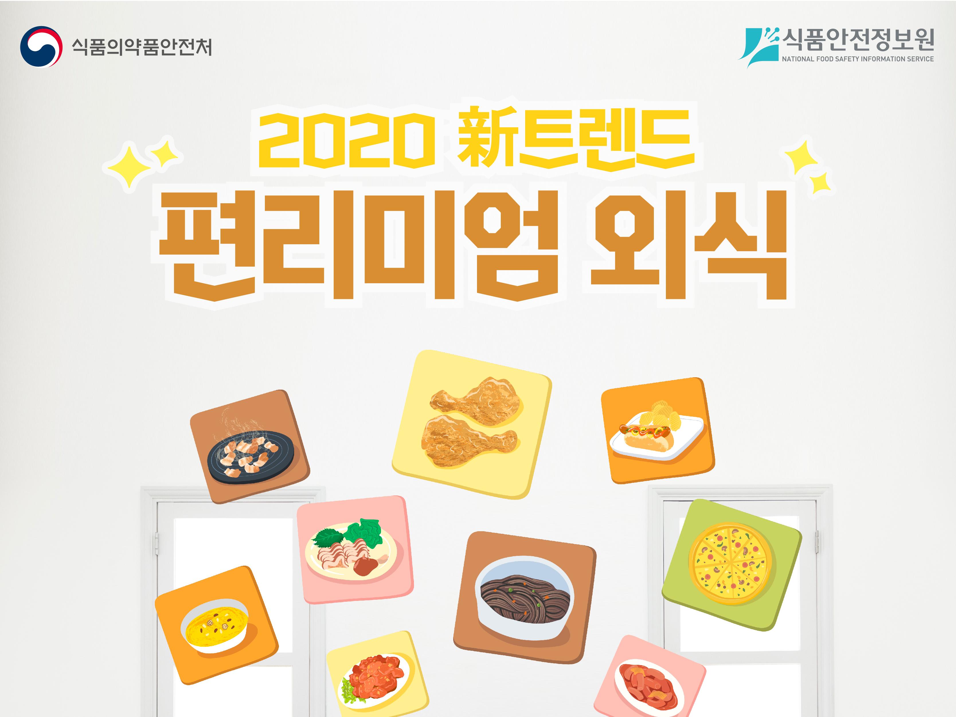 인포그래픽 2020년 新트랜드, 편리미엄 이미지
