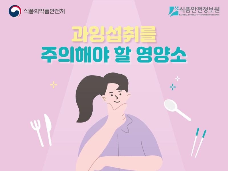 인포그래픽 과잉섭취를 주의해야 할 영양소 이미지