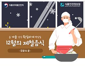 인포그래픽 12월의 제철음식 '감귤&굴' 이미지