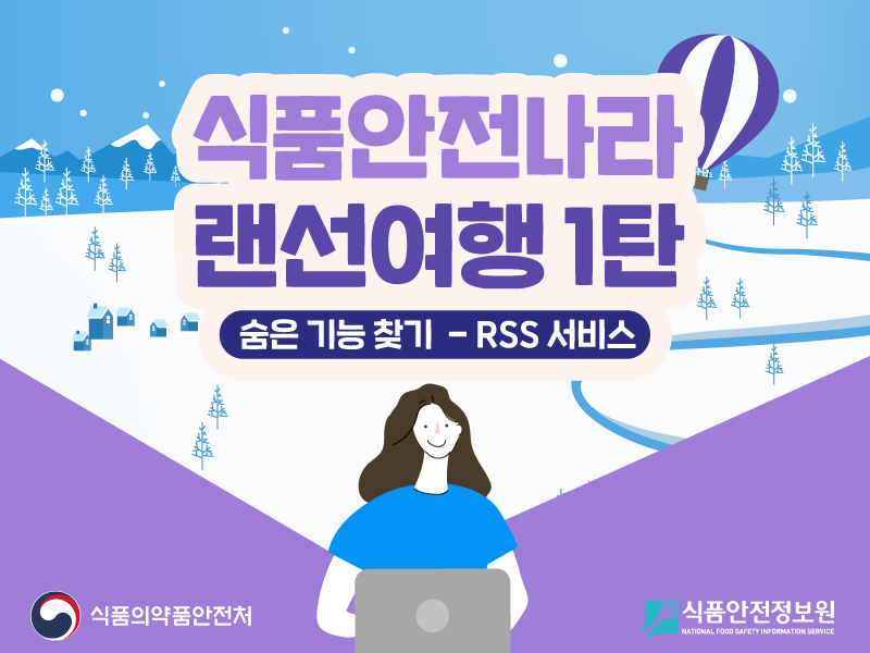 인포그래픽 식품안전나라 랜선여행 1탄, 숨은 기능 찾기 'RSS 서비스' 이미지