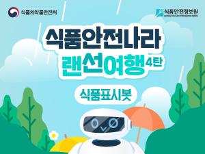 인포그래픽 식품안전나라 랜선여행 4탄, '식품표시봇' 이미지