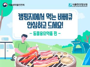 인포그래픽 캠핑지에서 먹는 바비큐, 안심하고 드세요! 동물용의약품 편 이미지