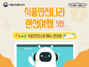 인포그래픽 식품안전나라 랜선여행 5탄 식품안전나라 메뉴 안내봇 이미지